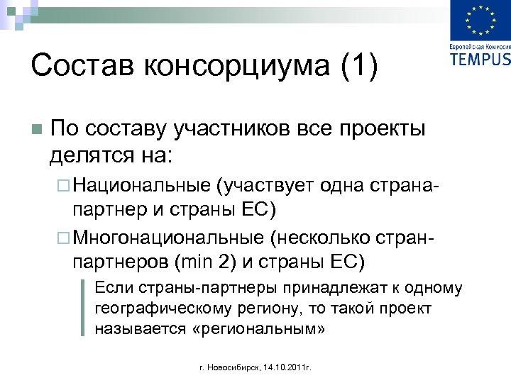 Состав консорциума (1) n По составу участников все проекты делятся на: ¨ Национальные (участвует