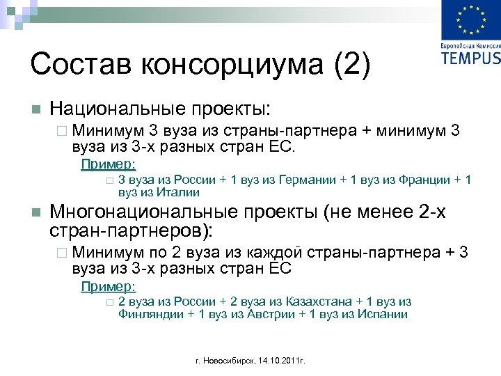 Состав консорциума (2) n Национальные проекты: ¨ Минимум 3 вуза из страны-партнера + минимум