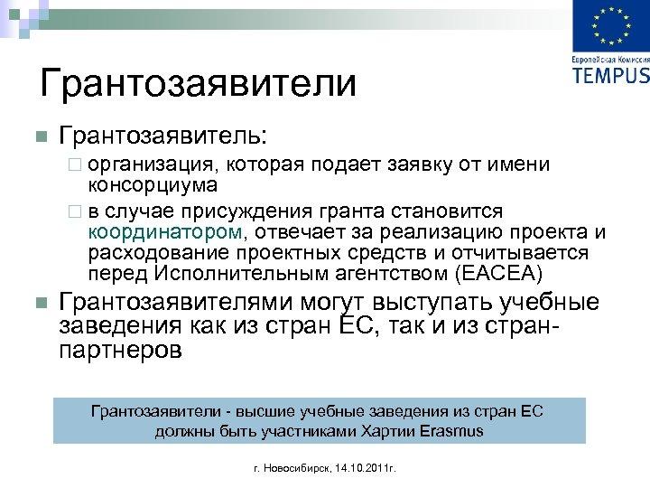 Грантозаявители n Грантозаявитель: ¨ организация, которая подает заявку от имени консорциума ¨ в случае