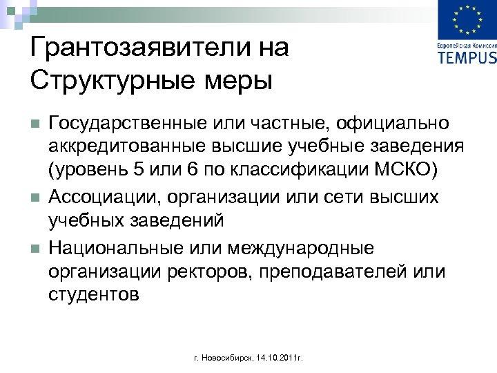 Грантозаявители на Структурные меры n n n Государственные или частные, официально аккредитованные высшие учебные