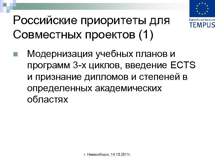 Российские приоритеты для Совместных проектов (1) n Модернизация учебных планов и программ 3 -х
