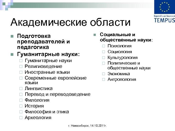 Академические области n n Подготовка преподавателей и педагогика Гуманитарные науки: ¨ ¨ ¨ ¨
