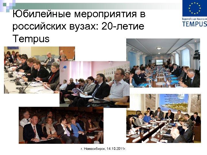 Юбилейные мероприятия в российских вузах: 20 -летие Tempus г. Новосибирск, 14. 10. 2011 г.