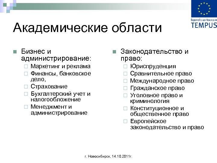 Академические области n Бизнес и администрирование: Маркетинг и реклама Финансы, банковское дело, ¨ Страхование