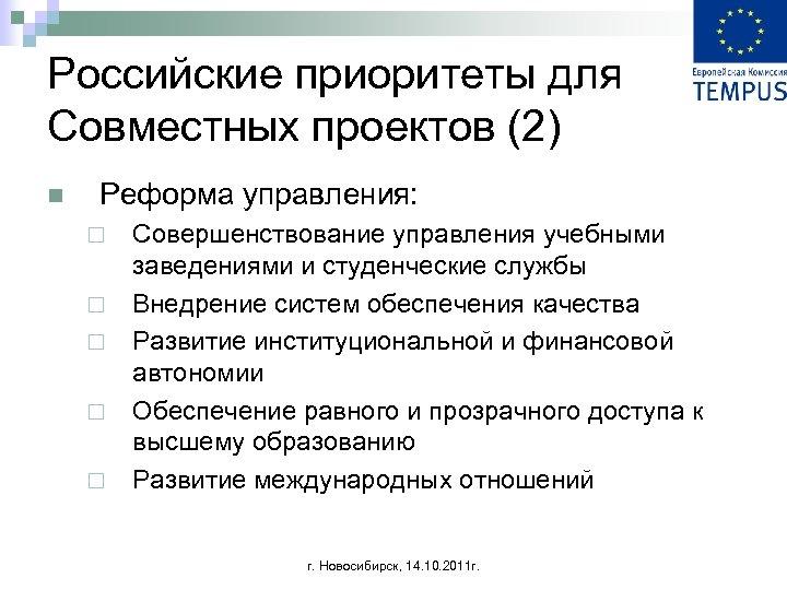 Российские приоритеты для Совместных проектов (2) n Реформа управления: ¨ ¨ ¨ Совершенствование управления
