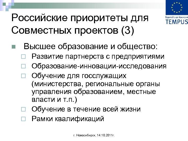 Российские приоритеты для Совместных проектов (3) n Высшее образование и общество: ¨ ¨ ¨