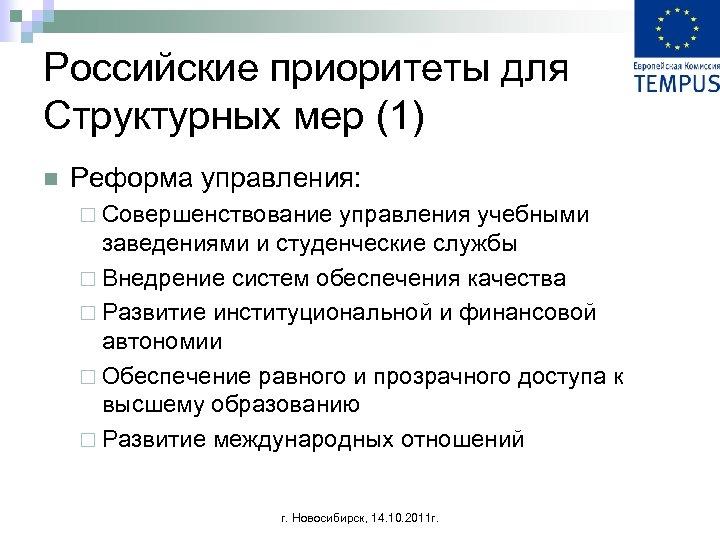 Российские приоритеты для Структурных мер (1) n Реформа управления: ¨ Совершенствование управления учебными заведениями