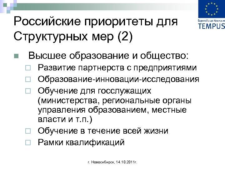 Российские приоритеты для Структурных мер (2) n Высшее образование и общество: ¨ ¨ ¨