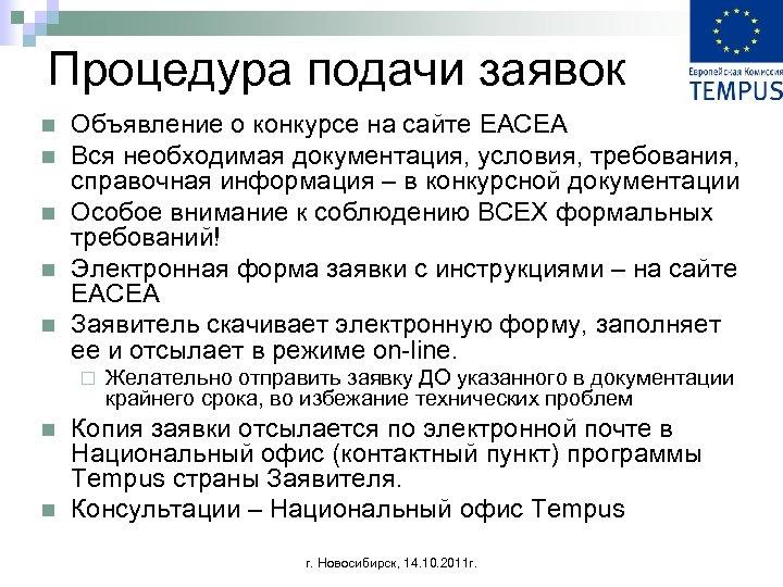 Процедура подачи заявок n n n Объявление о конкурсе на сайте EACEA Вся необходимая