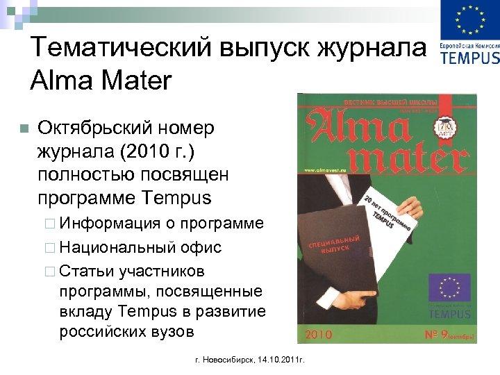 Тематический выпуск журнала Alma Mater n Октябрьский номер журнала (2010 г. ) полностью посвящен