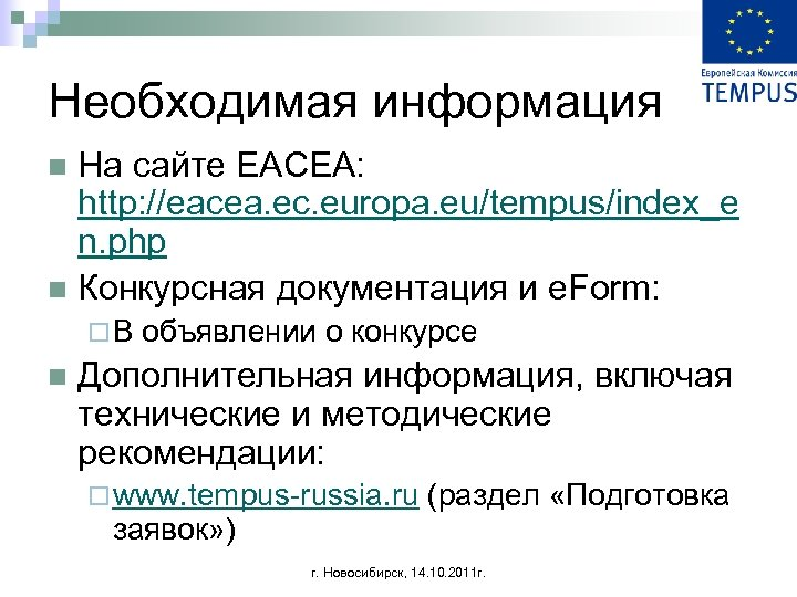 Необходимая информация На сайте EACEA: http: //eacea. ec. europa. eu/tempus/index_e n. php n Конкурсная