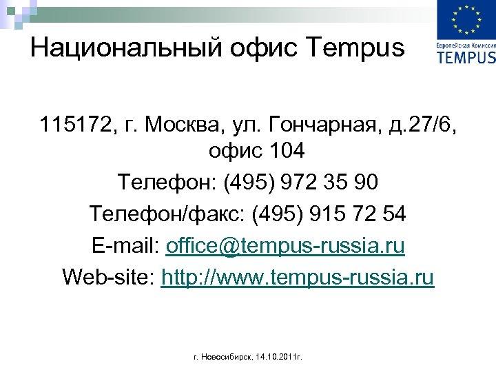 Национальный офис Tempus 115172, г. Москва, ул. Гончарная, д. 27/6, офис 104 Телефон: (495)