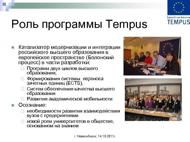 Роль программы Tempus n Катализатор модернизации и интеграции российского высшего образования в европейское пространство