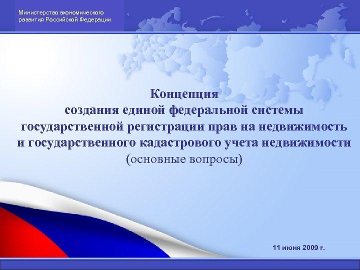 Министерство экономического развития Российской Федерации Концепция создания единой федеральной системы государственной регистрации прав на