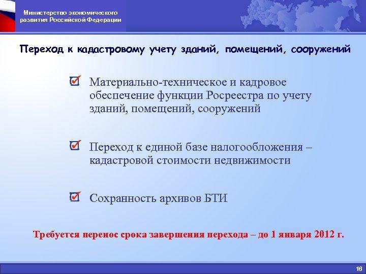 Министерство экономического развития Российской Федерации Переход к кадастровому учету зданий, помещений, сооружений Материально-техническое и