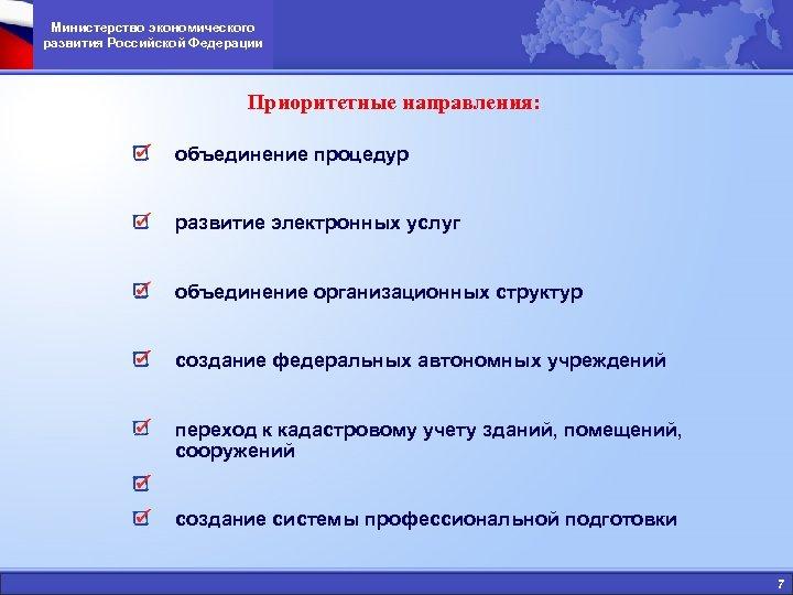 Министерство экономического развития Российской Федерации Приоритетные направления: объединение процедур развитие электронных услуг объединение организационных