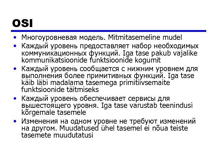 OSI • Многоуровневая модель. Mitmitasemeline mudel • Каждый уровень предоставляет набор необходимых коммуникационных функций.