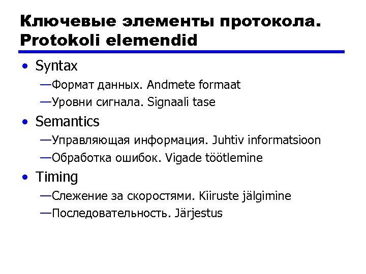 Ключевые элементы протокола. Protokoli elemendid • Syntax —Формат данных. Andmete formaat —Уровни сигнала. Signaali