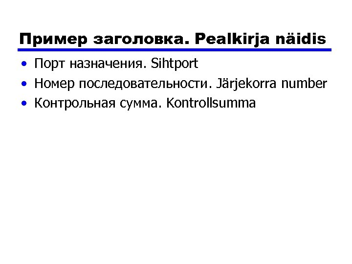Пример заголовка. Pealkirja näidis • Порт назначения. Sihtport • Номер последовательности. Järjekorra number •