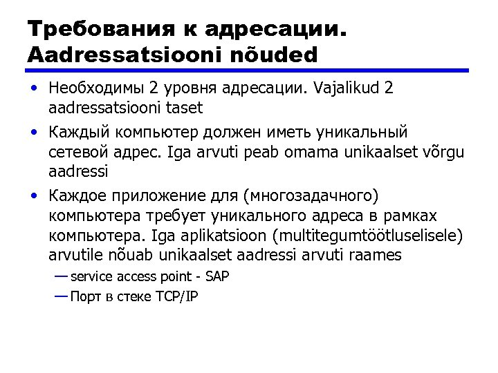 Требования к адресации. Aadressatsiooni nõuded • Необходимы 2 уровня адресации. Vajalikud 2 aadressatsiooni taset
