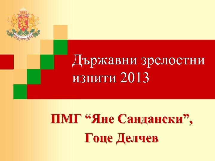 """Държавни зрелостни изпити 2013 ПМГ """"Яне Сандански"""", Гоце Делчев"""