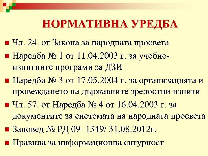 НОРМАТИВНА УРЕДБА Чл. 24. от Закона за народната просвета n Наредба № 1 от