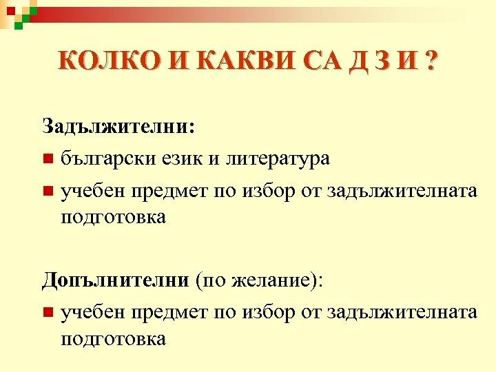 КОЛКО И КАКВИ СА Д З И ? Задължителни: n български език и литература