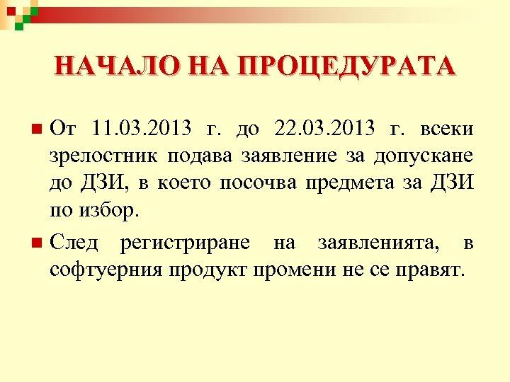 НАЧАЛО НА ПРОЦЕДУРАТА От 11. 03. 2013 г. до 22. 03. 2013 г. всеки