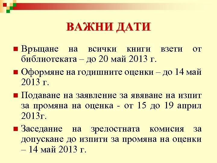 ВАЖНИ ДАТИ Връщане на всички книги взети от библиотеката – до 20 май 2013