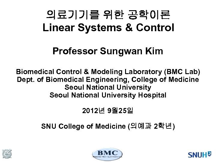 의료기기를 위한 공학이론 Linear Systems & Control Professor Sungwan Kim Biomedical Control & Modeling