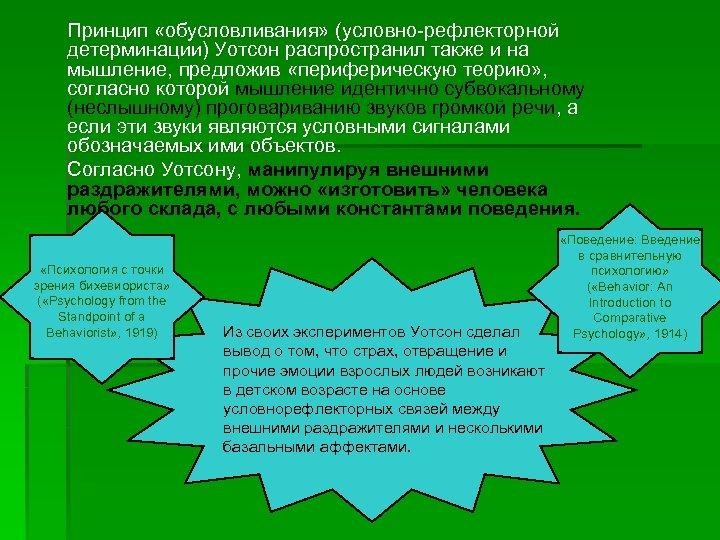 Принцип «обусловливания» (условно-рефлекторной детерминации) Уотсон распространил также и на мышление, предложив «периферическую теорию» ,