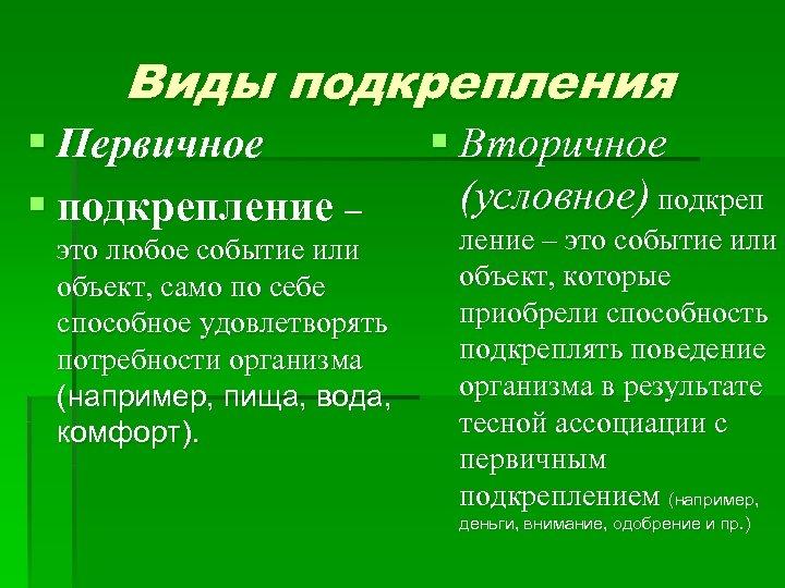 Виды подкрепления § Первичное § подкрепление – это любое событие или объект, само по