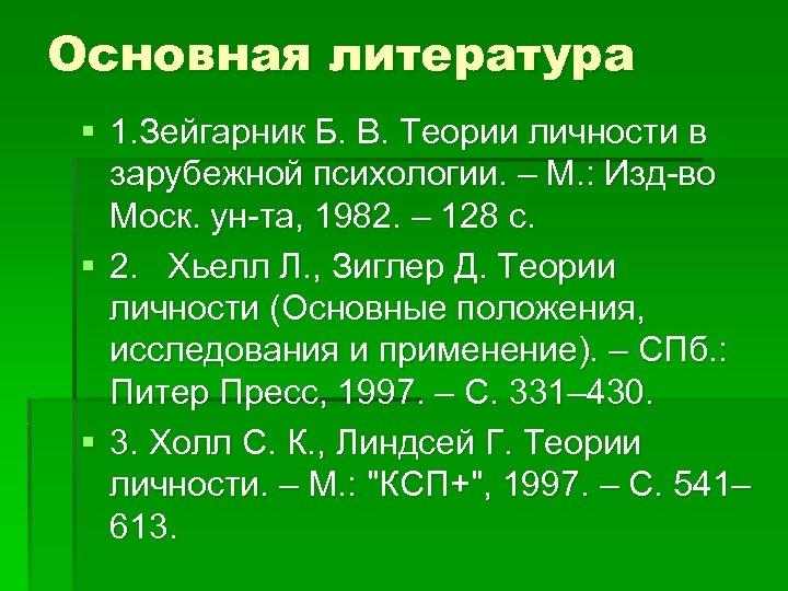 Основная литература § 1. Зейгарник Б. В. Теории личности в зарубежной психологии. – М.