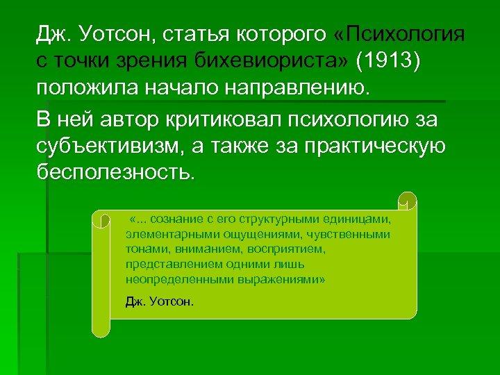 Дж. Уотсон, статья которого «Психология Дж. Уотсон, статья которого с точки зрения бихевиориста»