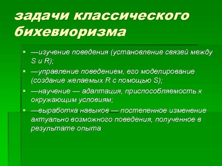 задачи классического бихевиоризма § —изучение поведения (установление связей между S и R); § —управление