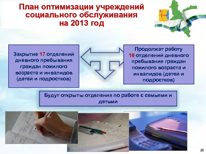 План оптимизации учреждений социального обслуживания на 2013 год Закрытие 17 отделений дневного пребывания граждан
