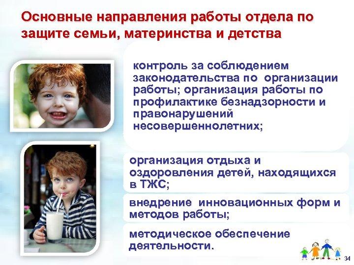 Основные направления работы отдела по защите семьи, материнства и детства контроль за соблюдением законодательства