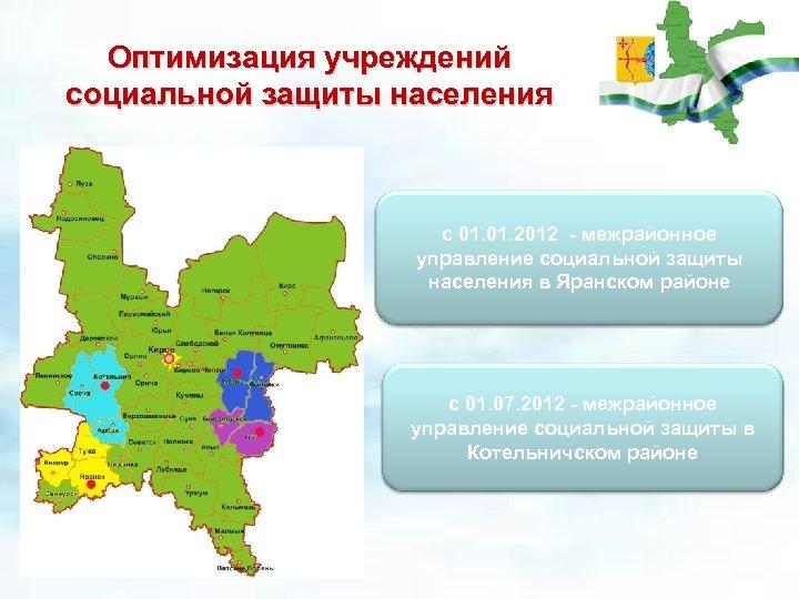 Оптимизация учреждений социальной защиты населения с 01. 2012 - межрайонное управление социальной защиты населения