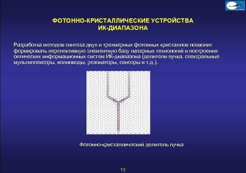 ФОТОННО-КРИСТАЛЛИЧЕСКИЕ УСТРОЙСТВА ИК-ДИАПАЗОНА Разработка методов синтеза двух и трехмерных фотонных кристаллов позволит формировать перспективную
