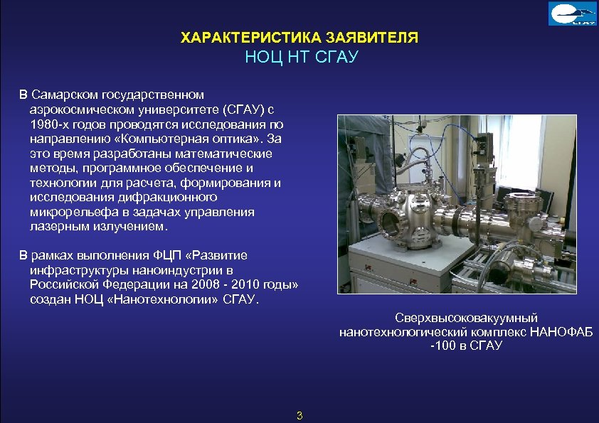 ХАРАКТЕРИСТИКА ЗАЯВИТЕЛЯ НОЦ НТ СГАУ В Самарском государственном аэрокосмическом университете (СГАУ) с 1980 -х