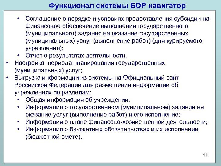 Функционал системы БОР навигатор • Соглашение о порядке и условиях предоставления субсидии на финансовое