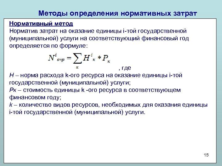 Методы определения нормативных затрат Нормативный метод Норматив затрат на оказание единицы i-той государственной (муниципальной)