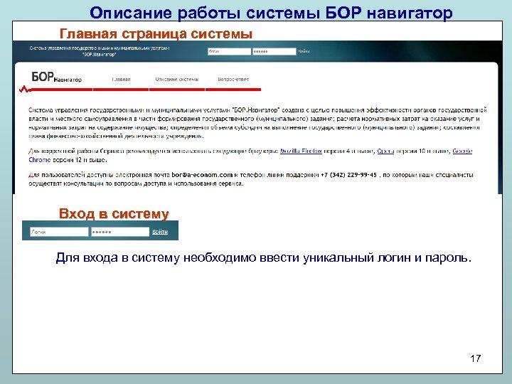 Описание работы системы БОР навигатор Главная страница системы Вход в систему Для входа в