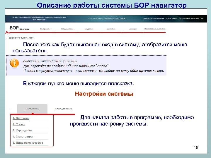 Описание работы системы БОР навигатор После того как будет выполнен вход в систему, отобразится