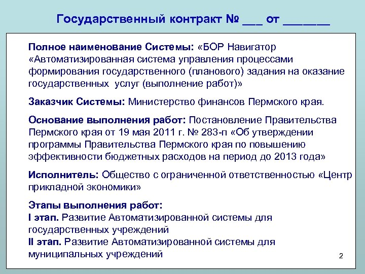 Государственный контракт № ___ от _______ Полное наименование Системы: «БОР Навигатор «Автоматизированная система управления