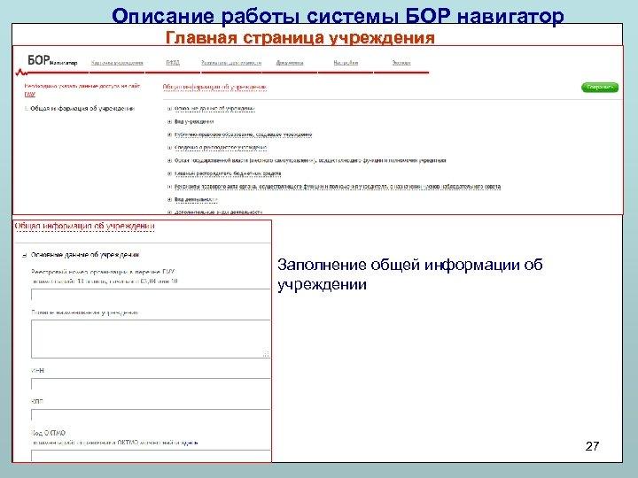 Описание работы системы БОР навигатор Главная страница учреждения Заполнение общей информации об учреждении 27