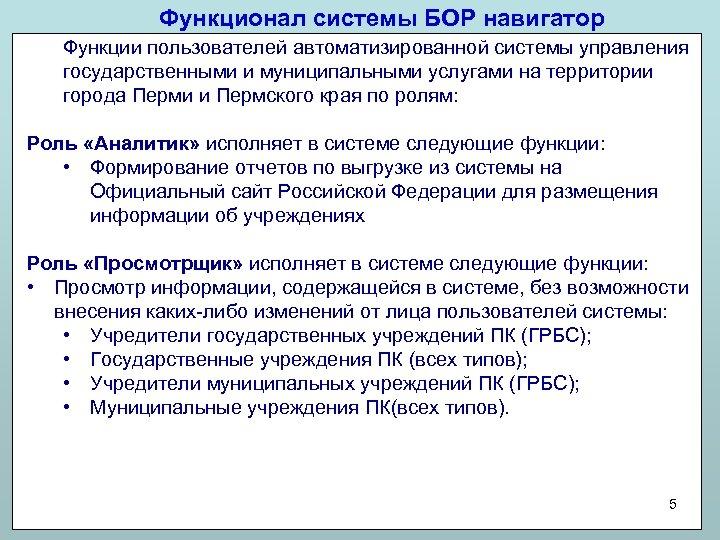 Функционал системы БОР навигатор Функции пользователей автоматизированной системы управления государственными и муниципальными услугами на