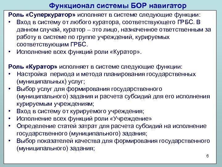 Функционал системы БОР навигатор Роль «Суперкуратор» исполняет в системе следующие функции: • Вход в