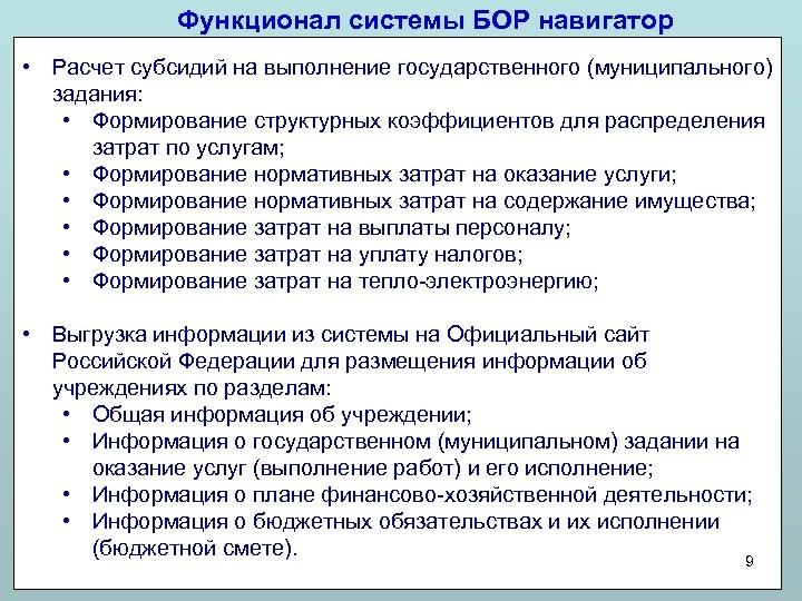Функционал системы БОР навигатор • Расчет субсидий на выполнение государственного (муниципального) задания: • Формирование