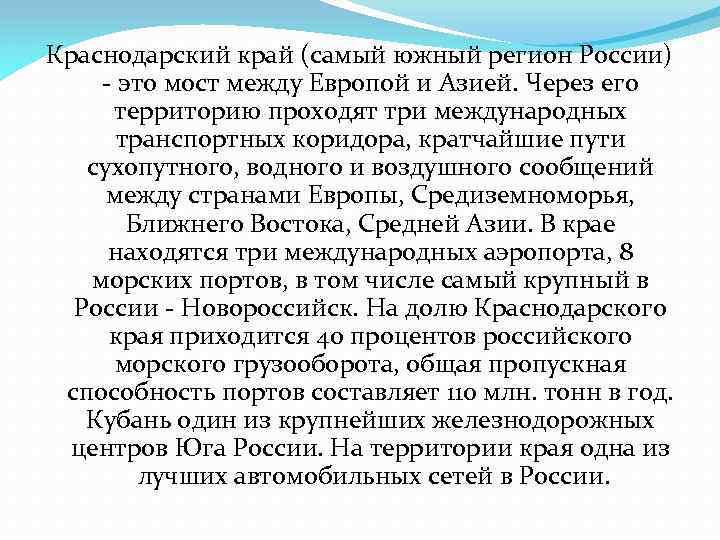 Краснодарский край (самый южный регион России) - это мост между Европой и Азией. Через